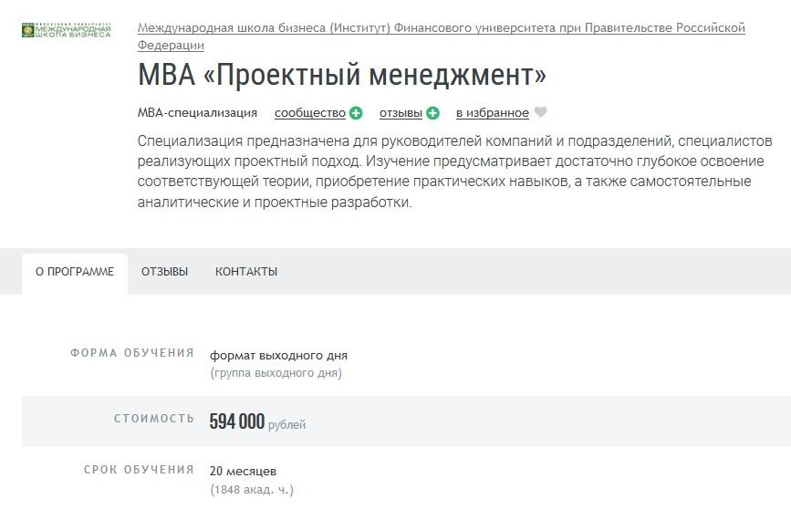 Курс МВА «Проектный менеджмент» при Финуниверситете при Президенте РФ