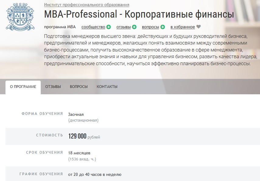 Курс МВА-Professiomal «Корпоративные финансы» при Институте профессионального образования