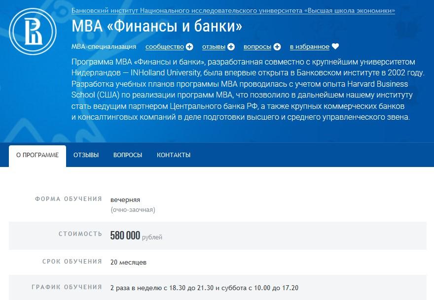 Курс МВА «Финансы и банки» при ВШЭ