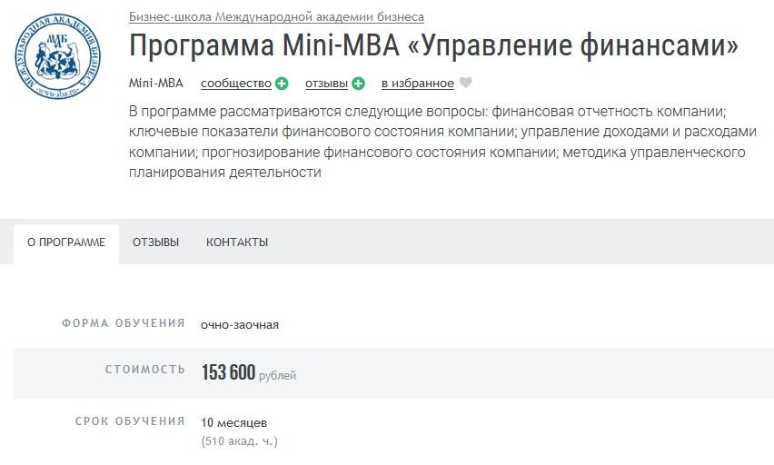 Курс Mini-МВА «Управление финансами» при Международной академии бизнеса