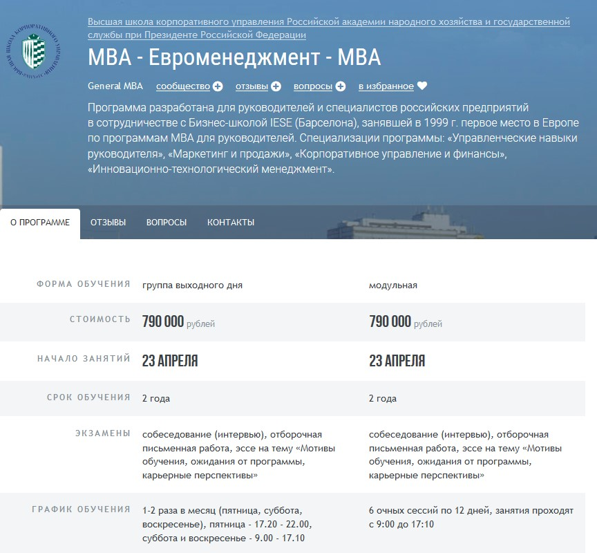 МВА «Евроменеджмент» при РАНХиГС