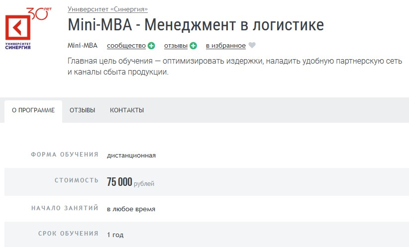 Мини-МВА «Менеджмент в логистике» при Университете «Синергия»