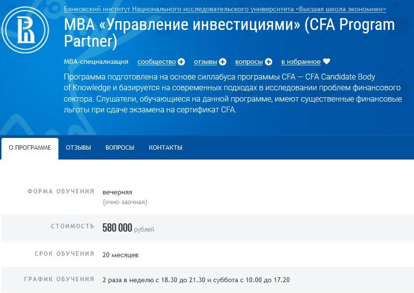 МВА «Управление инвестициями» при НИУ «ВШЭ»