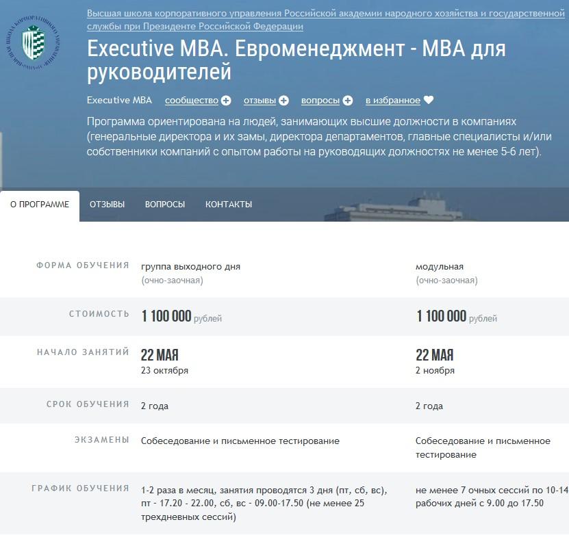 Евроменеджмент (МВА для руководителей) при РАНХиГС