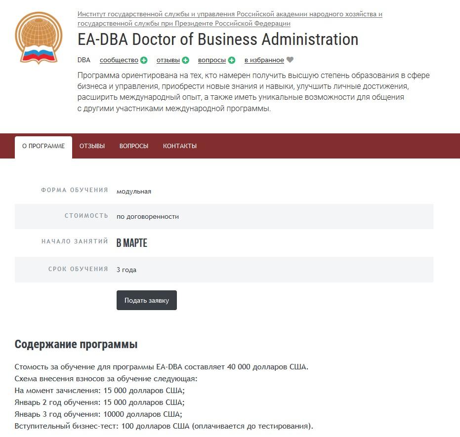 Программа EA-DBA Doctor of Business Administration
