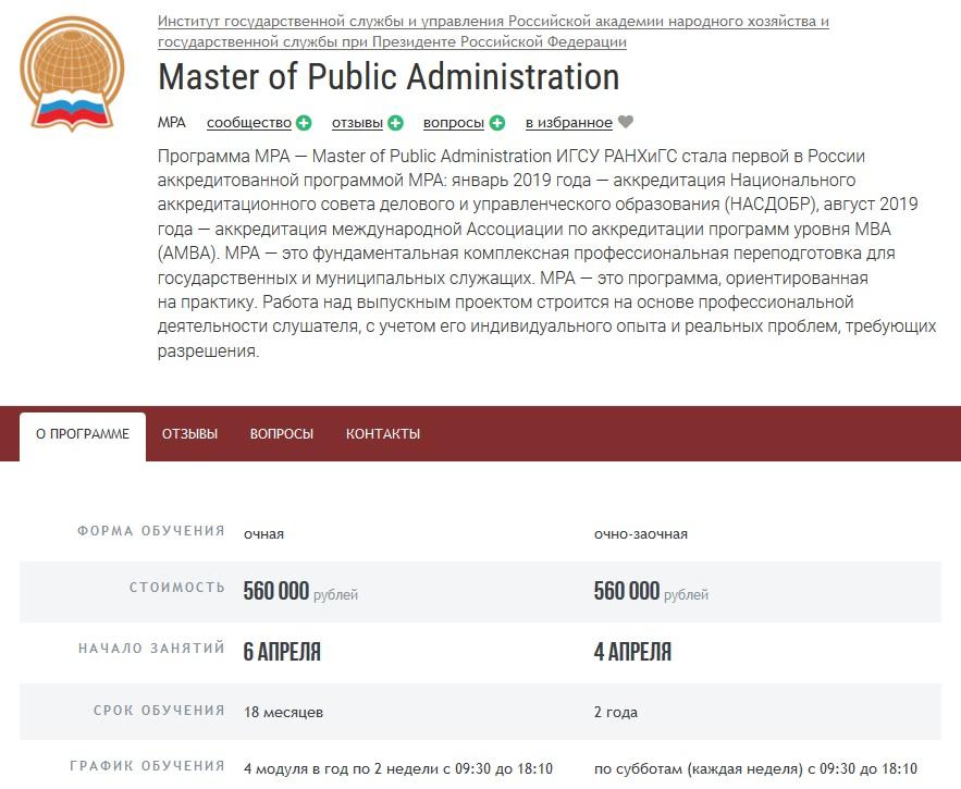 Курс МРА Master of Public Administration