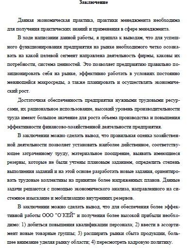 Заключение в отчете по практике