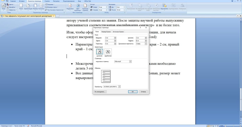 Установка полей и ориентации страницы