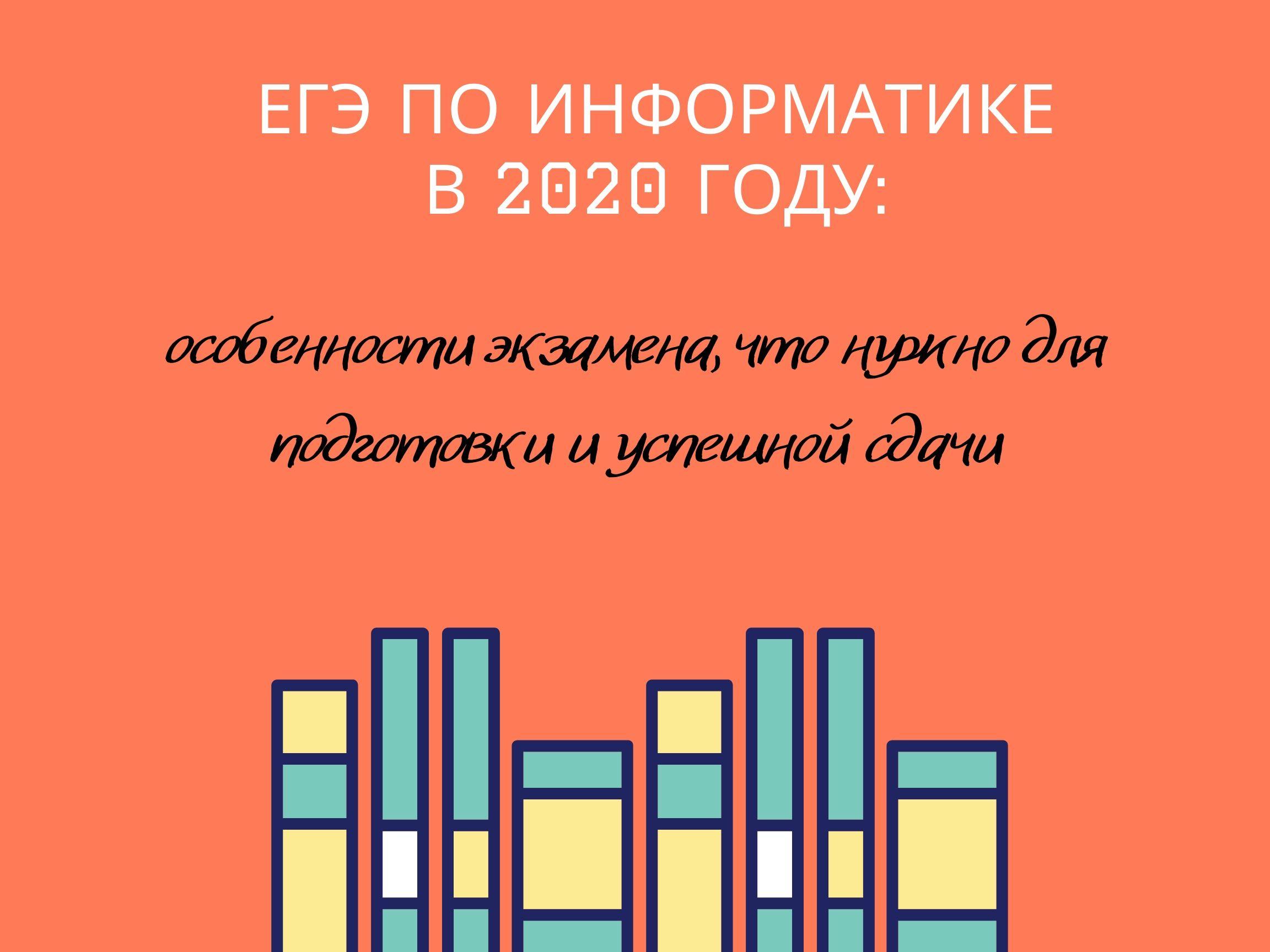 ЕГЭ по информатике в 2020 году: особенности экзамена, что нужно для подготовки и успешной сдачи