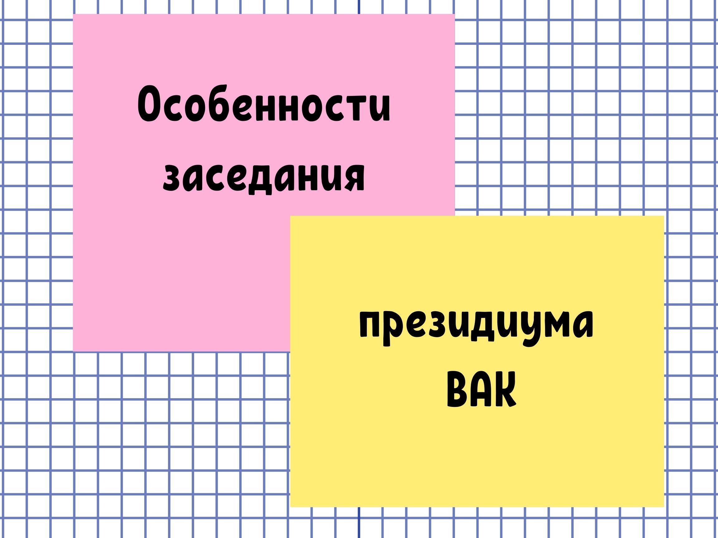 Особенности заседания президиума ВАК