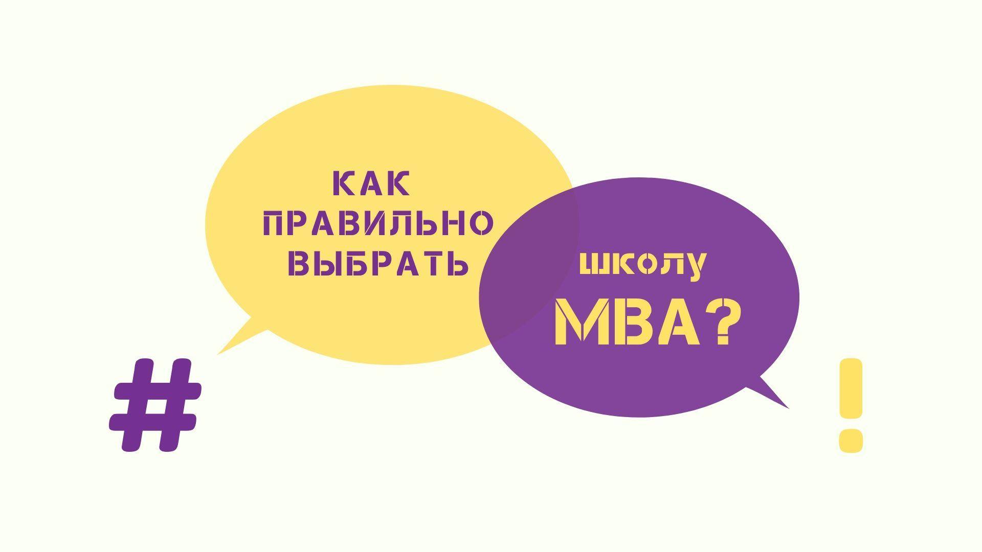 Как правильно выбрать школу МВА?