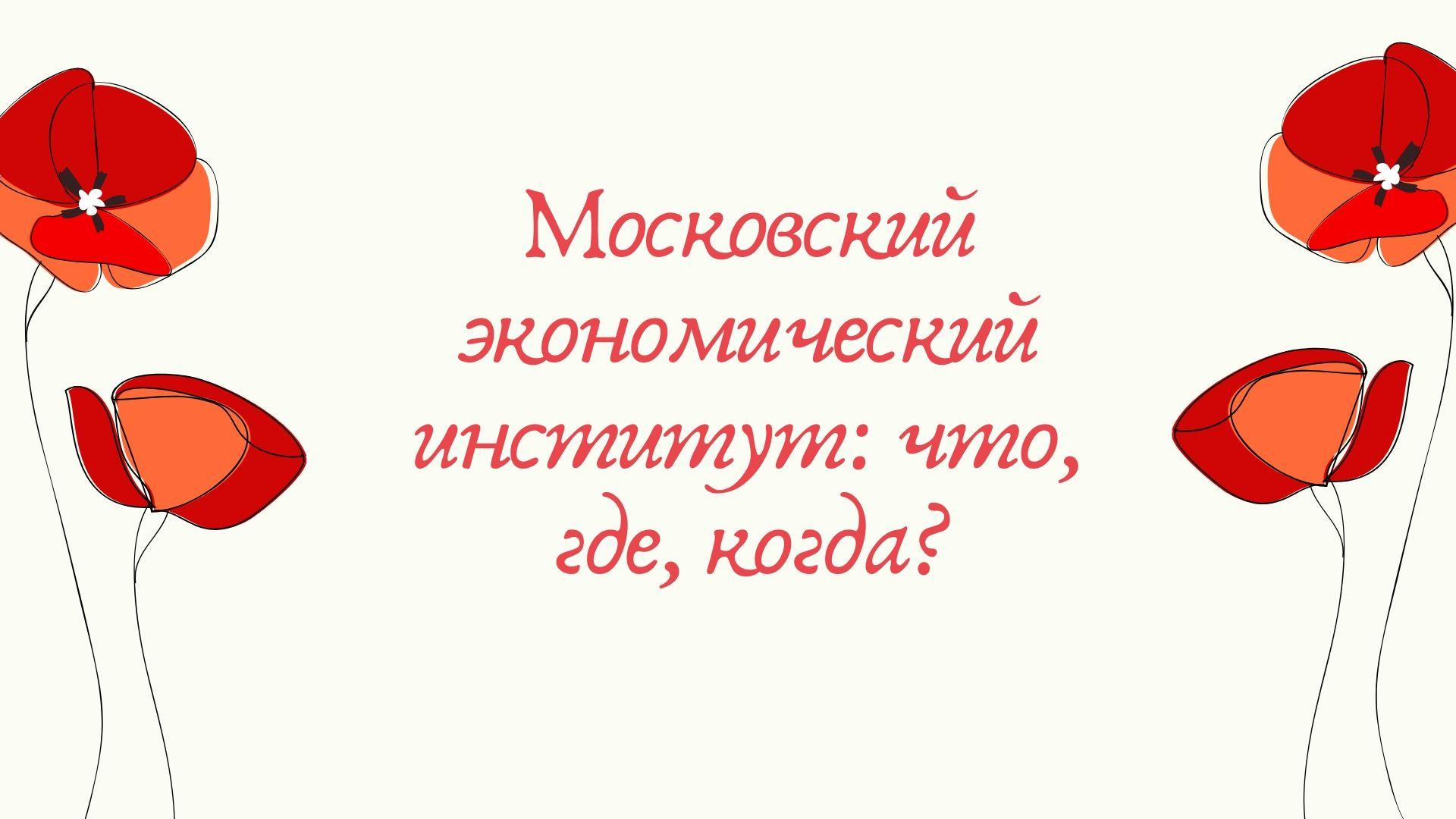 Московский экономический институт: что, где, когда?