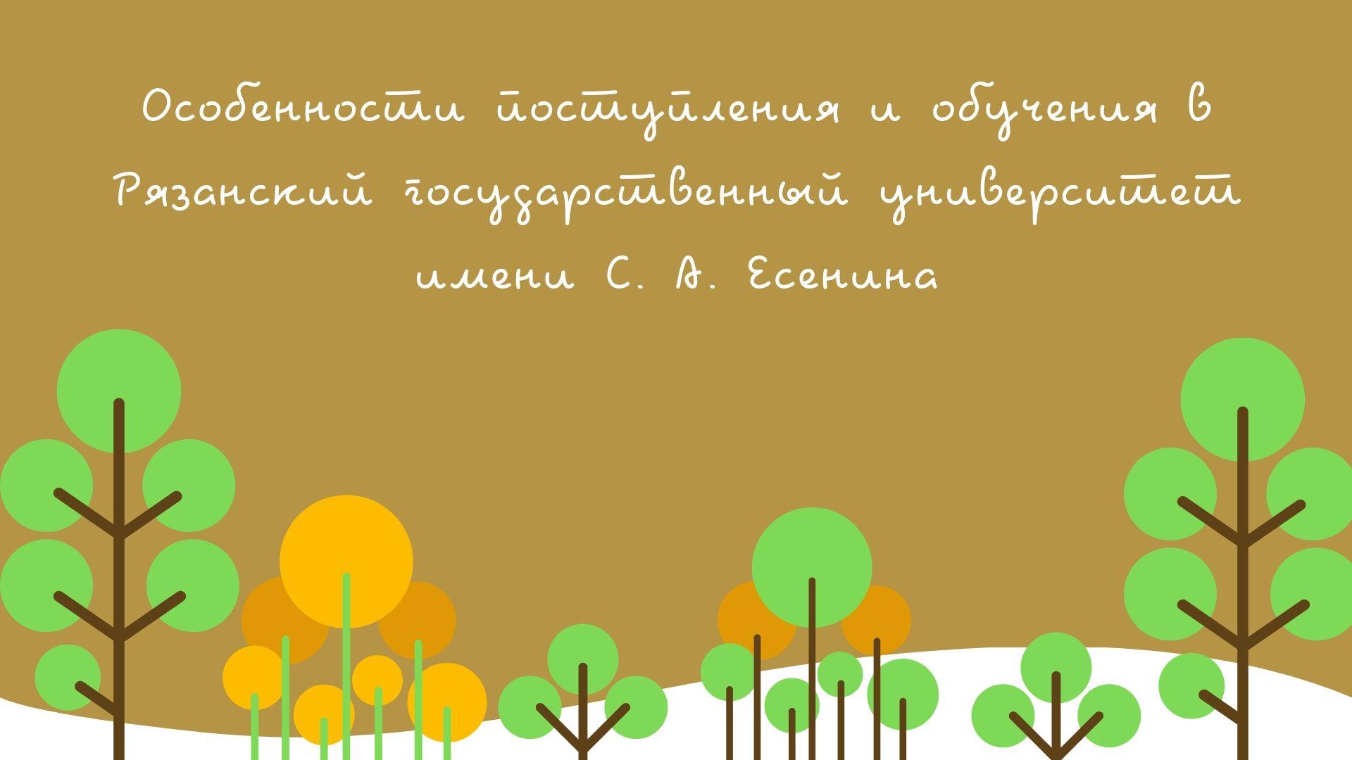 Особенности поступления и обучения в Рязанский государственный университет имени С. А. Есенина
