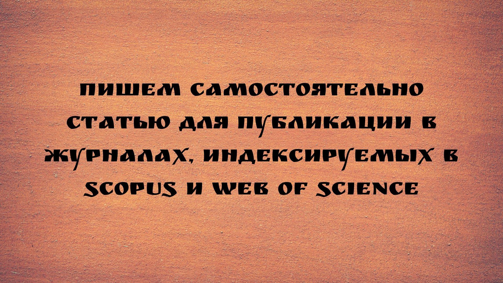 Пишем самостоятельно статью для публикации в журналах, индексируемых в Scopus и Web of Science