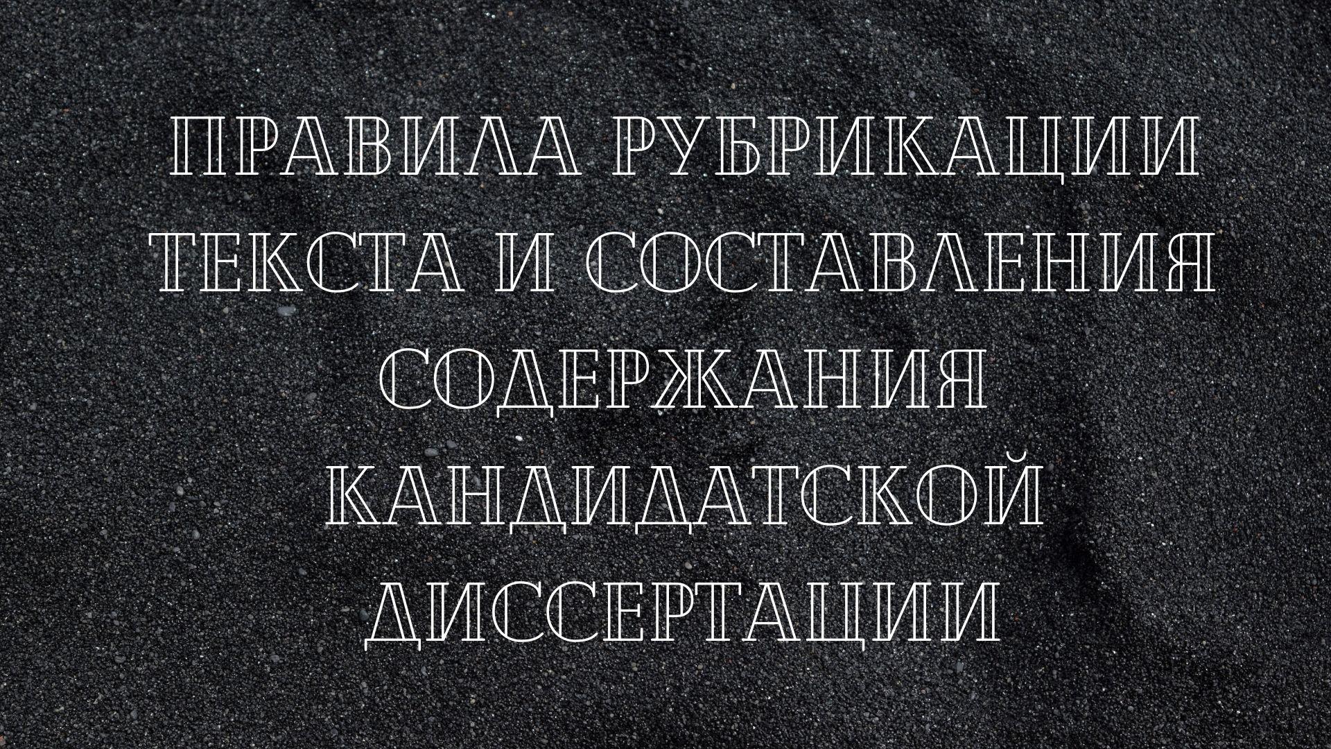 Правила рубрикации текста и составления содержания кандидатской диссертации