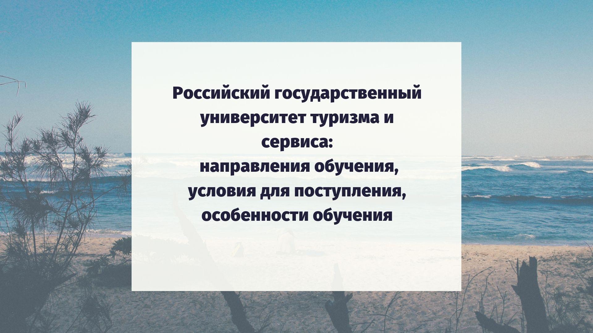 Российский государственный университет туризма и сервиса: направления обучения, условия для поступления, особенности обучения