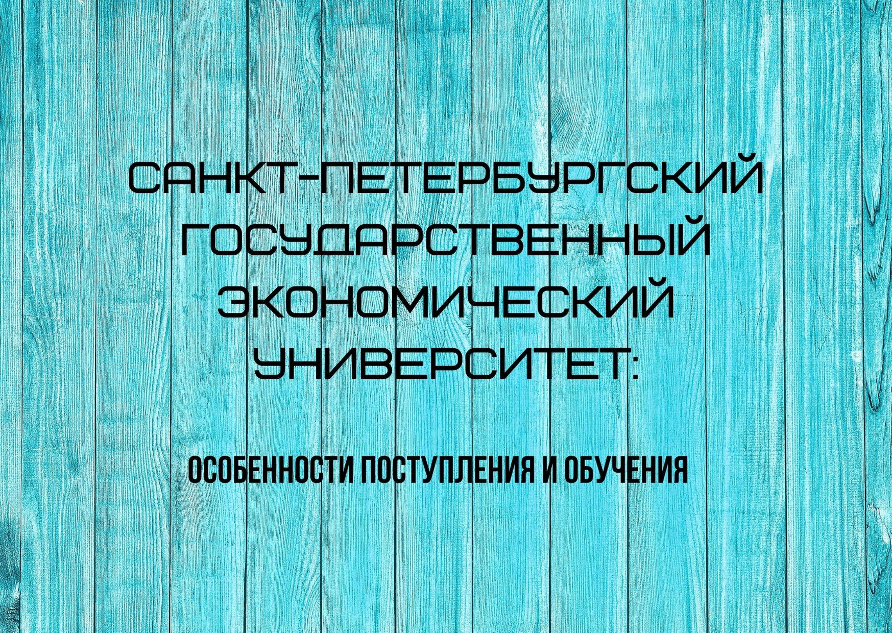 Санкт-Петербургский государственный экономический университет: особенности поступления и обучения