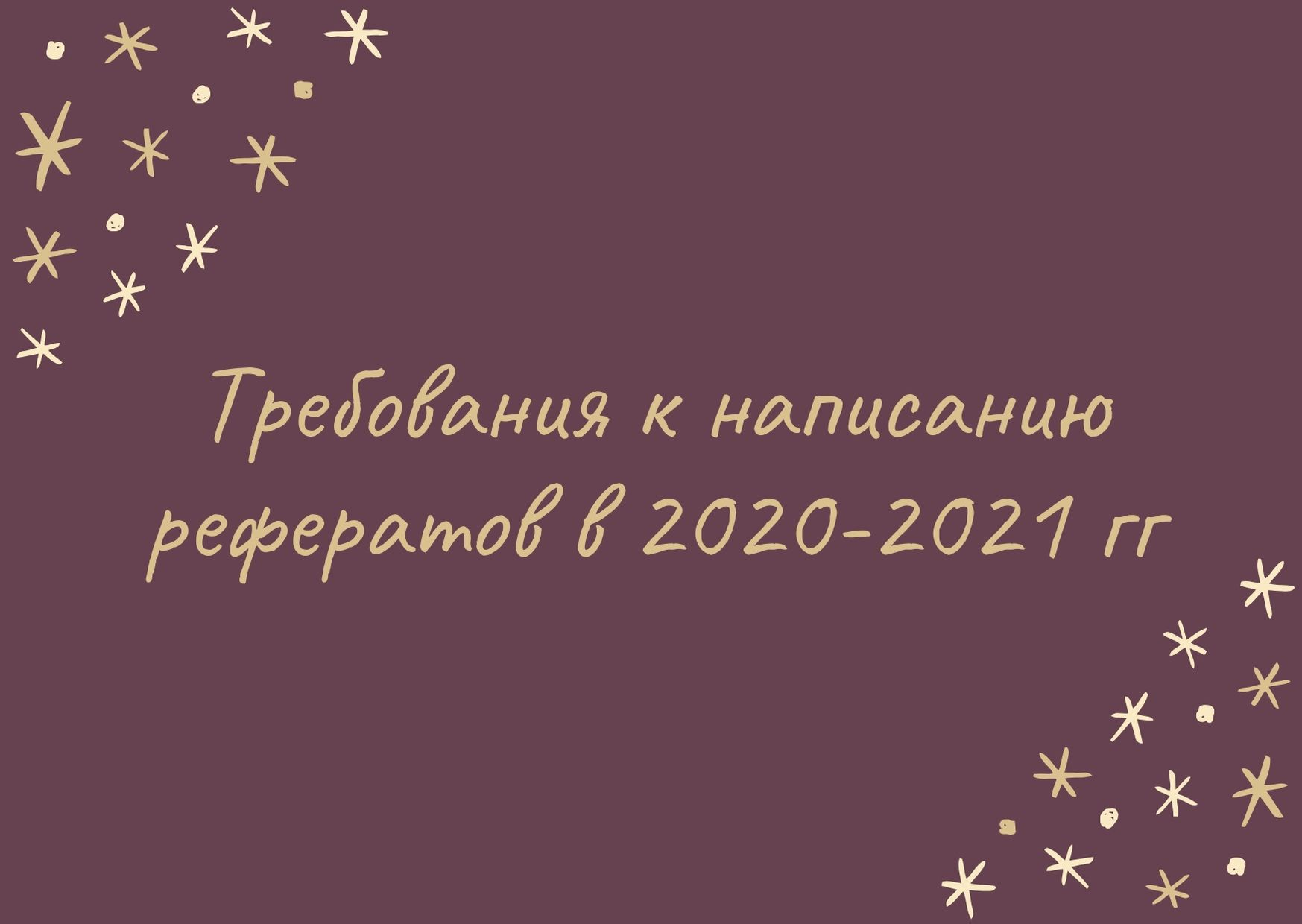 Требования к написанию рефератов в 2020-2021 гг