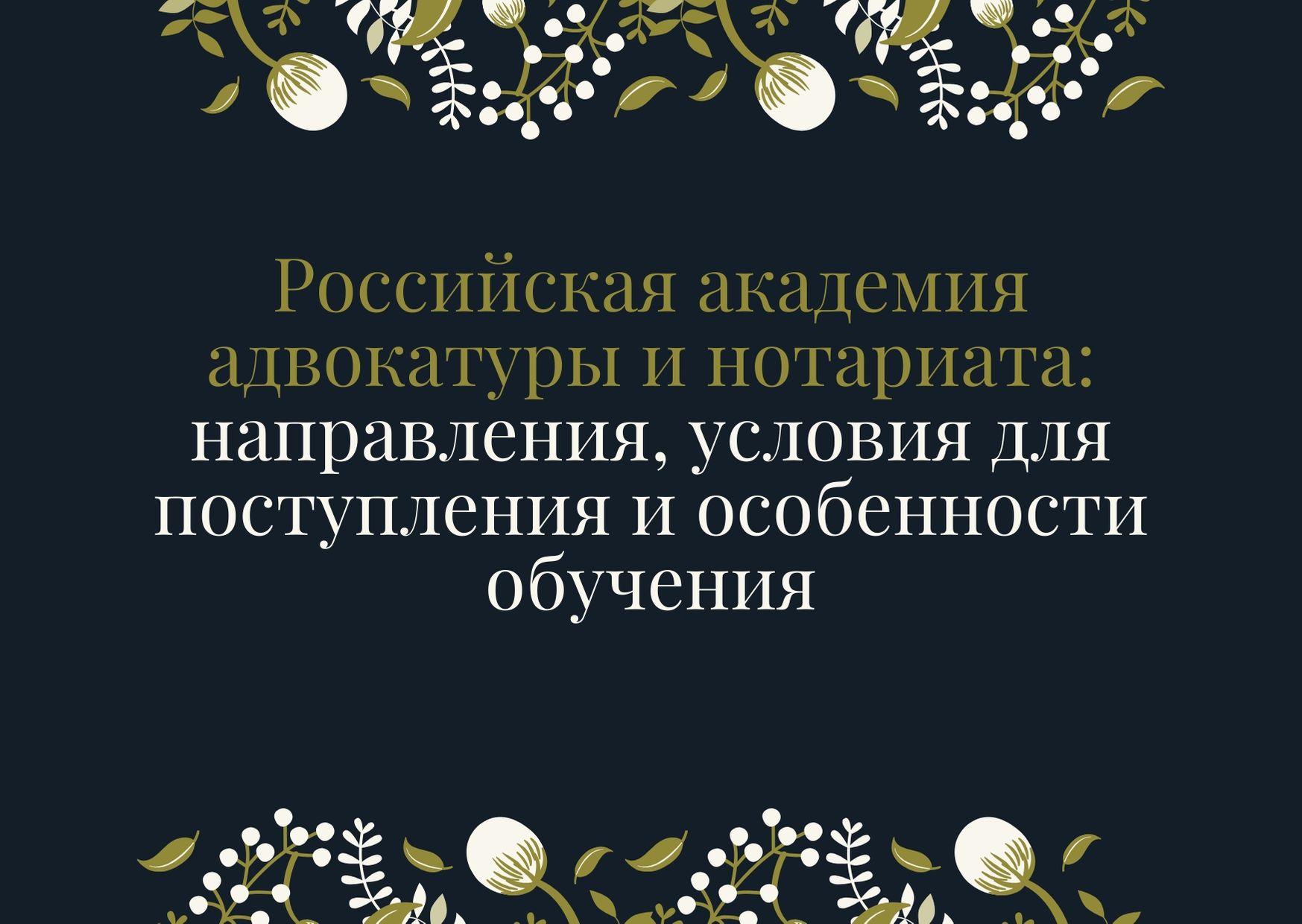 Российская академия адвокатуры и нотариата: направления, условия для поступления и особенности обучения