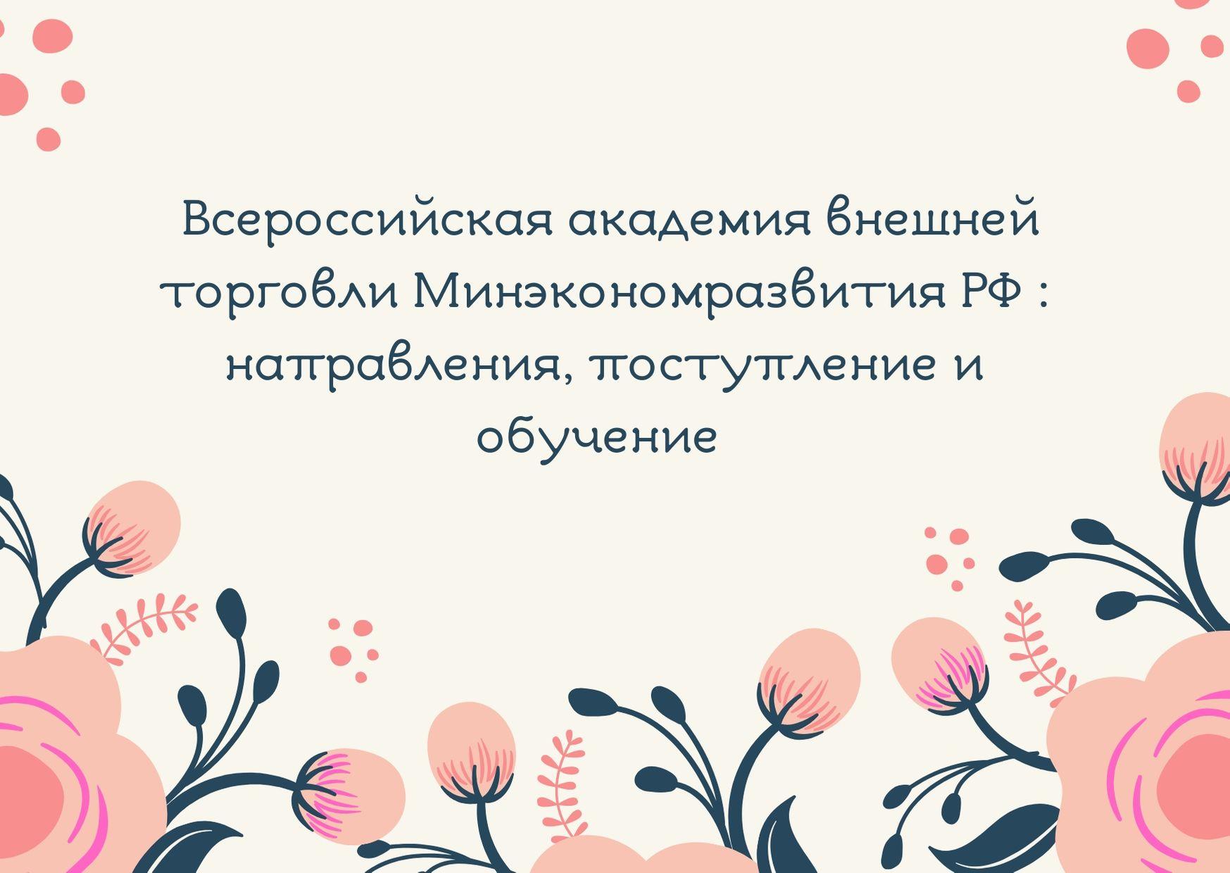 Всероссийская академия внешней торговли Минэкономразвития РФ : направления, поступление и обучение