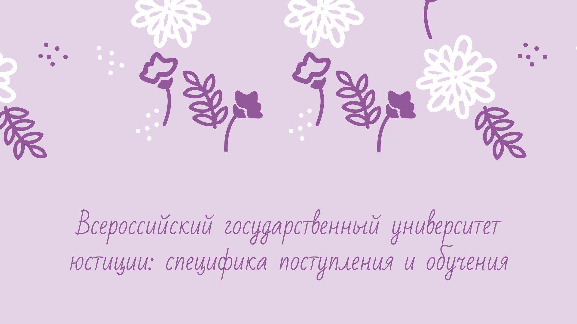 Всероссийский государственный университет юстиции: специфика поступления и обучения