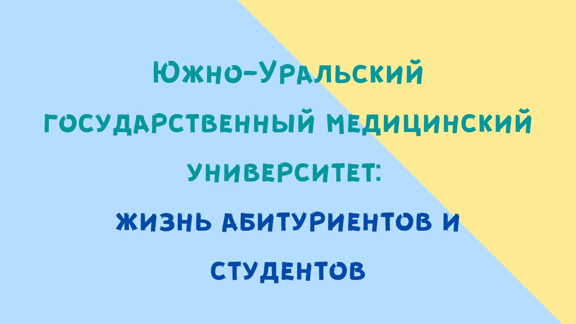 Южно-Уральский государственный медицинский университет: жизнь абитуриентов и студентов