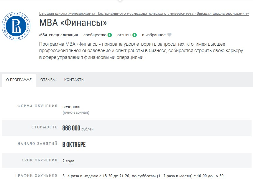 Курс МВА «Финансы»