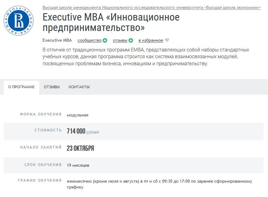 Курс Executive МВА «Инновационное предпринимательство»