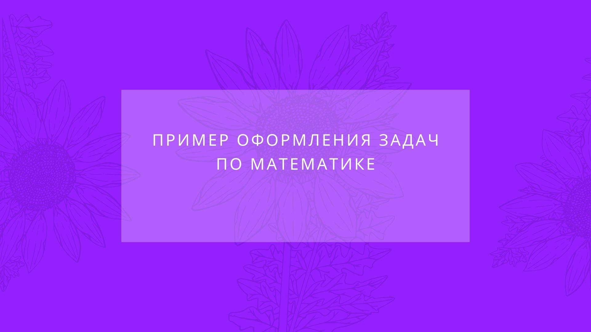 Пример оформления задач по математике