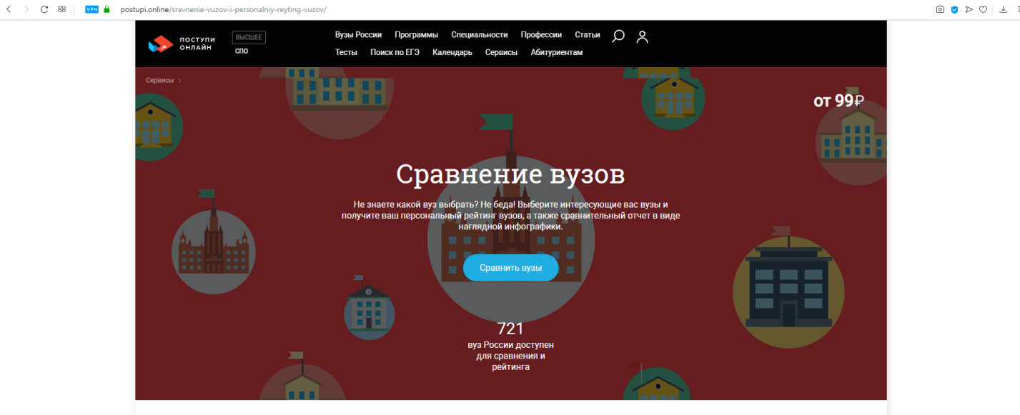Портал «Поступи онлайн»