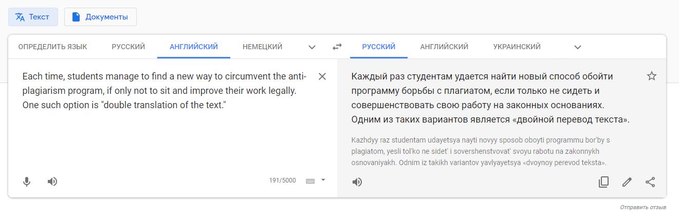 Использование онлайн-переводчиков