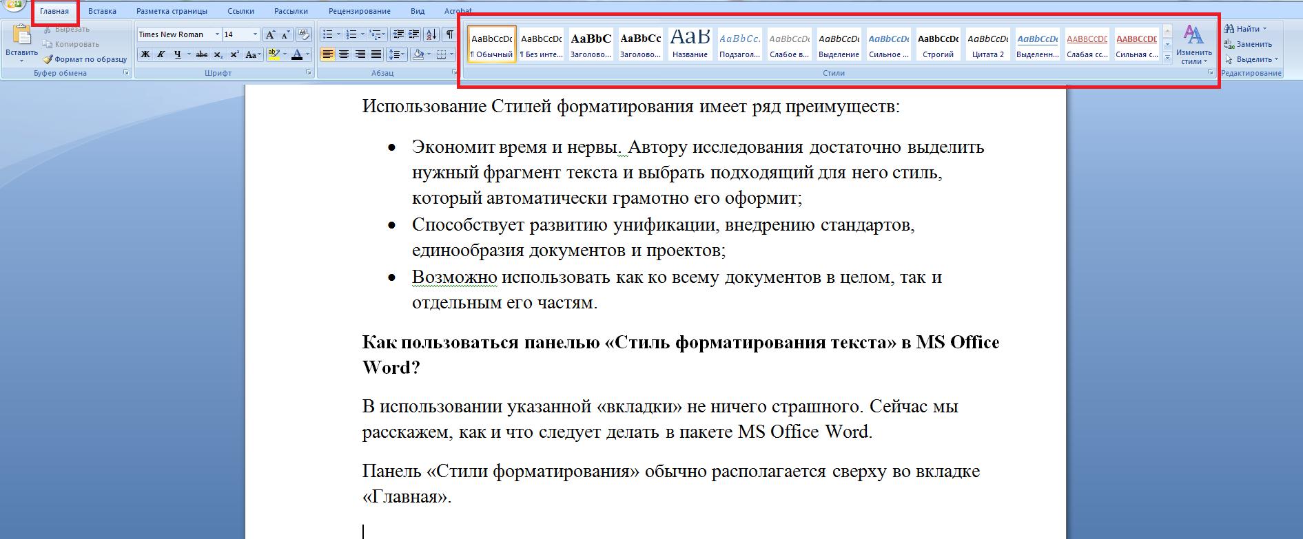 Панель «Стили форматирования»