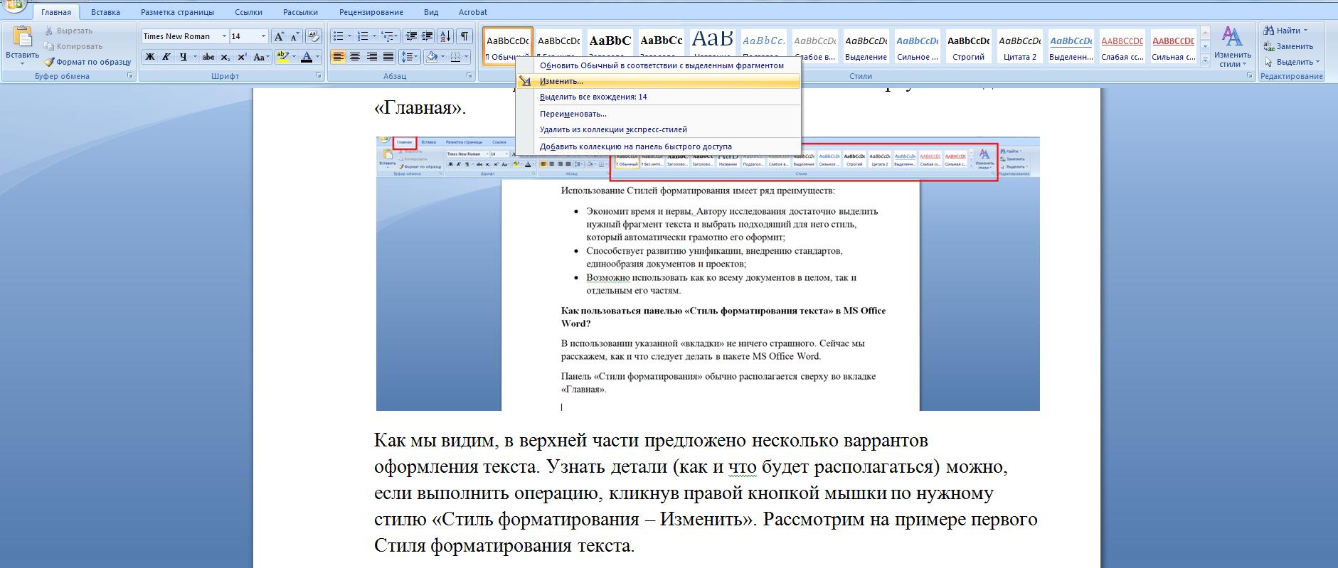 «Стиль форматирования – Изменить»