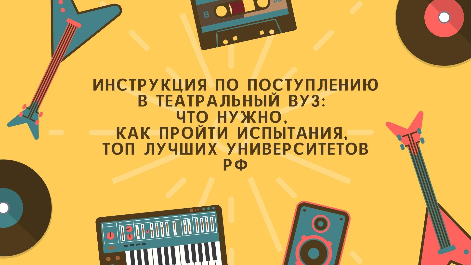 Инструкция по поступлению в театральный ВУЗ: что нужно, как пройти испытания, топ лучших университетов РФ
