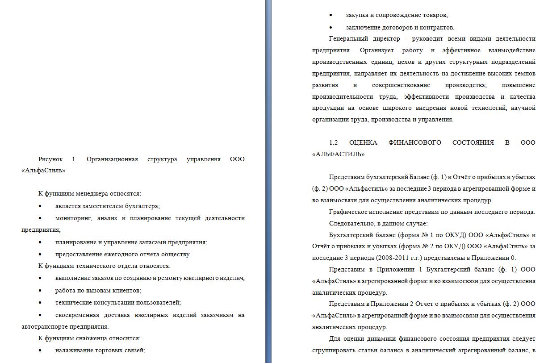 Пример написания характеристики предприятия