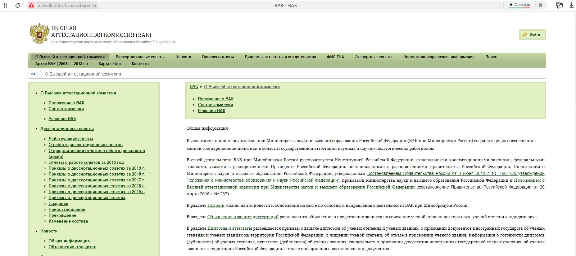 Выбираем раздел «Перечень рецензируемых научных изданий»