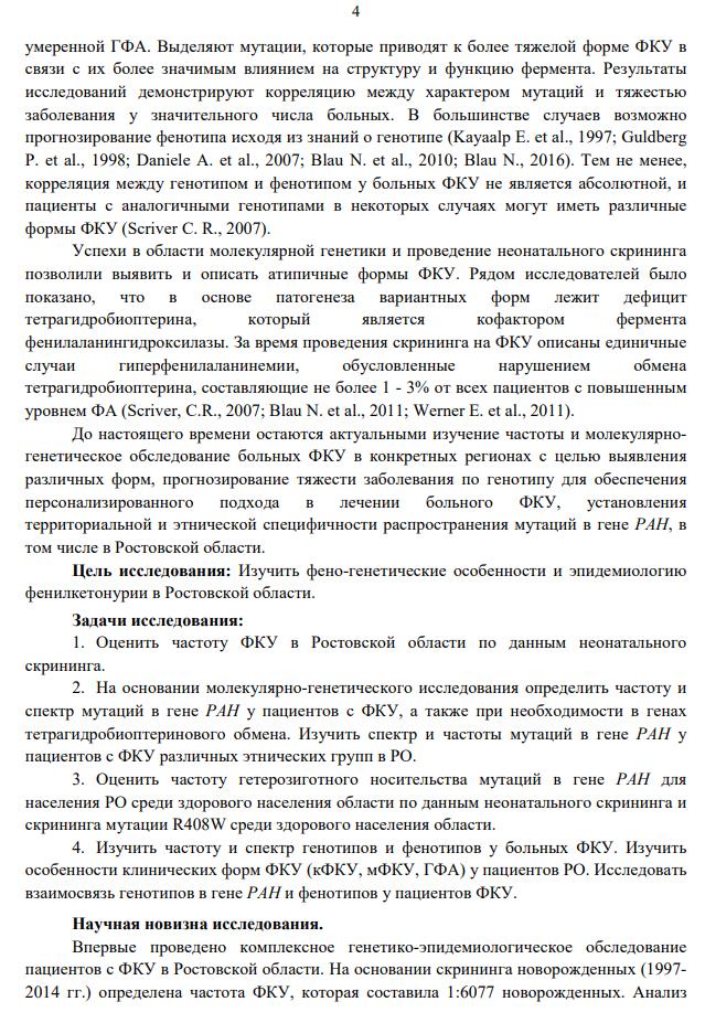 Пример оформления вводной части автореферата