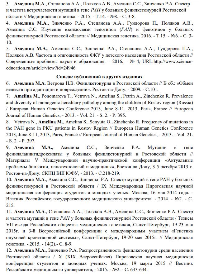 Список литературы в автореферате