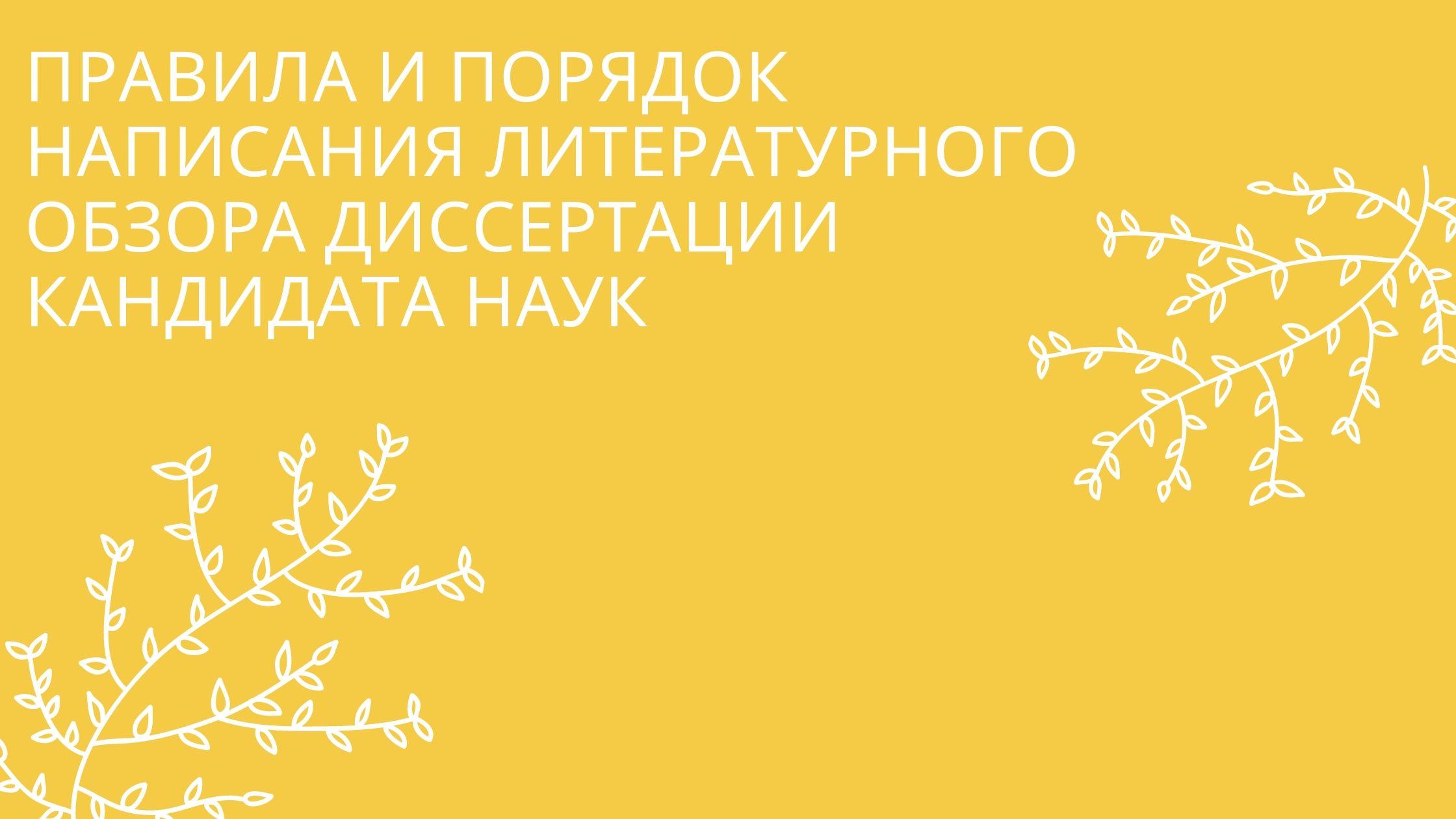 Правила и порядок написания литературного обзора диссертации кандидата наук