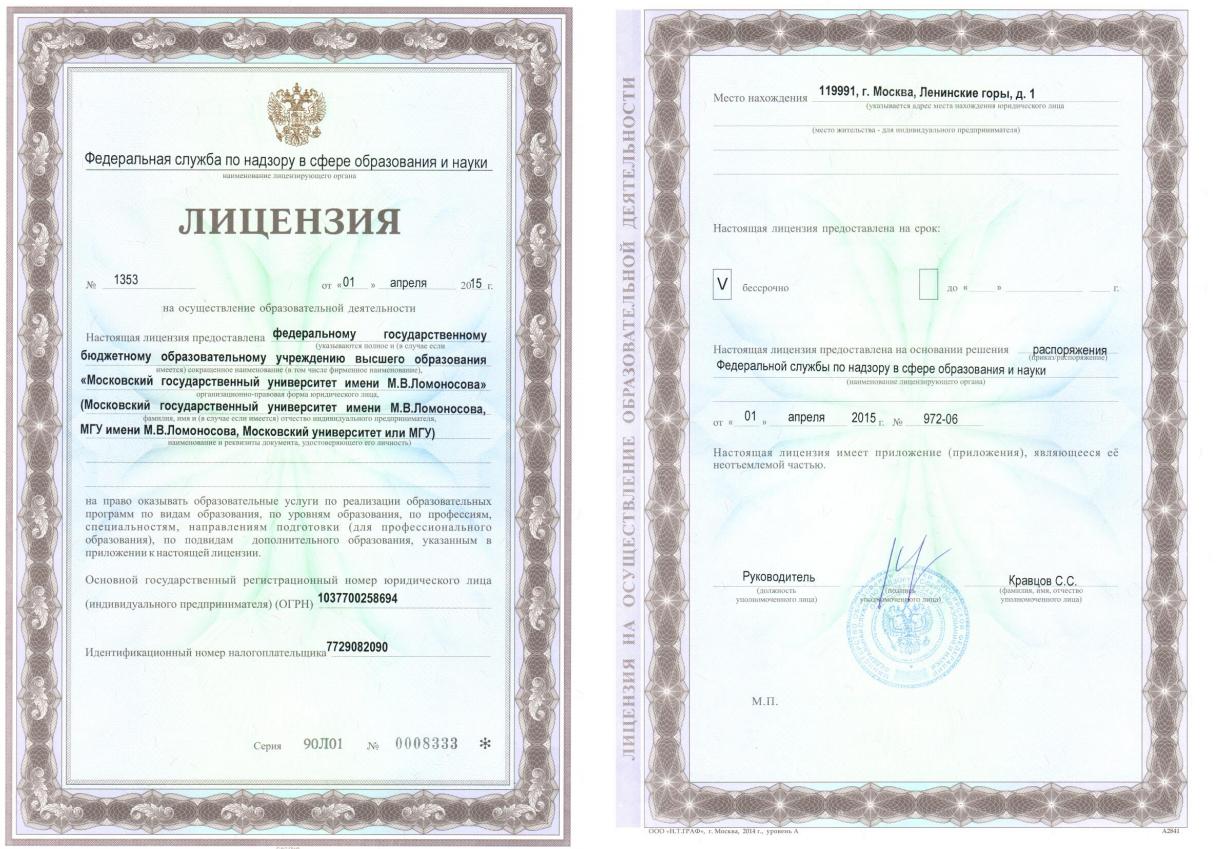 Как выглядит лицензия СУЗа или ВУЗа?