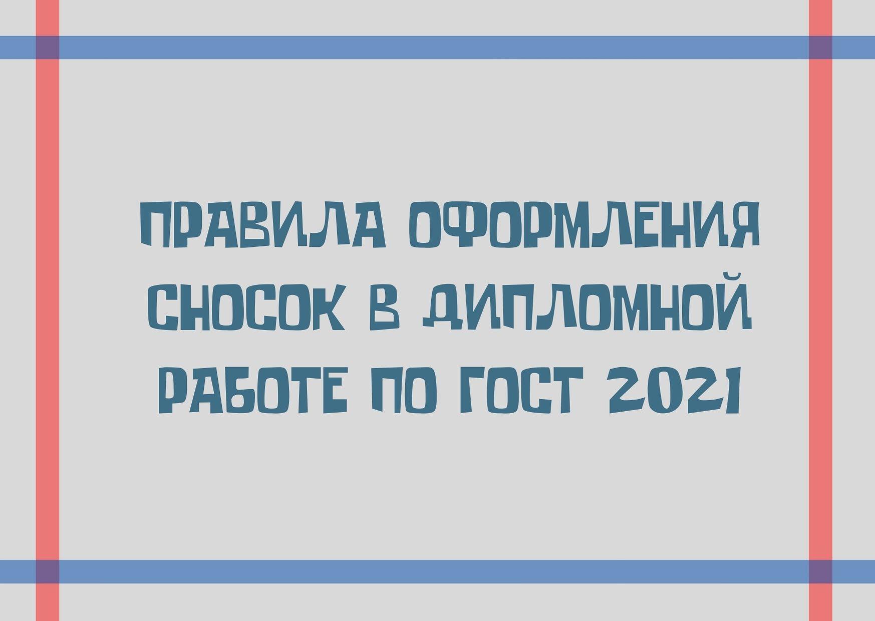 Правила оформления сносок в дипломной работе по ГОСТ 2021