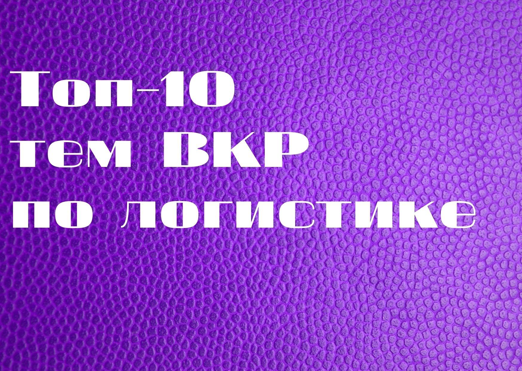 Топ-10 тем ВКР по логистике