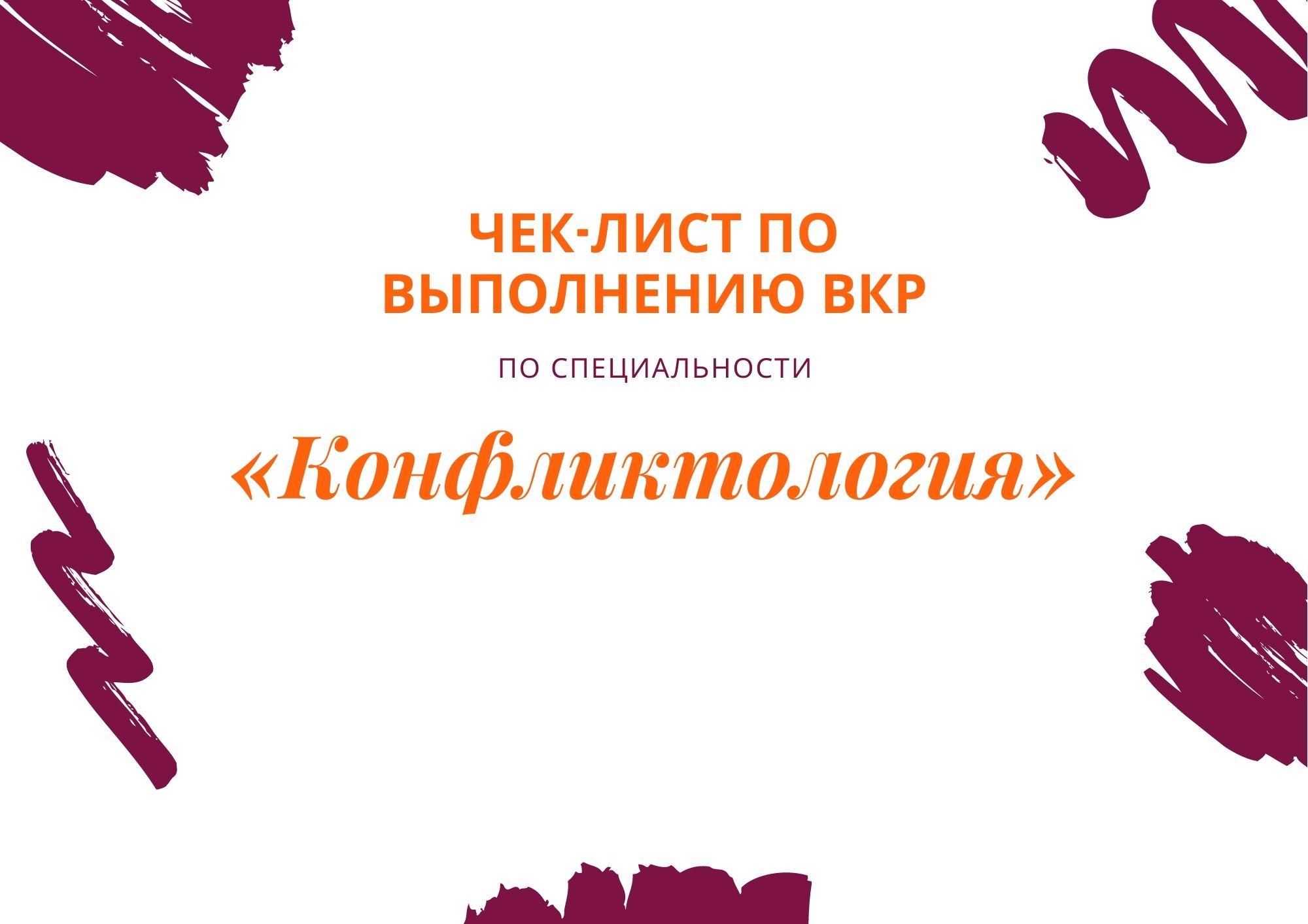Чек-лист по выполнению ВКР по специальности «Конфликтология»