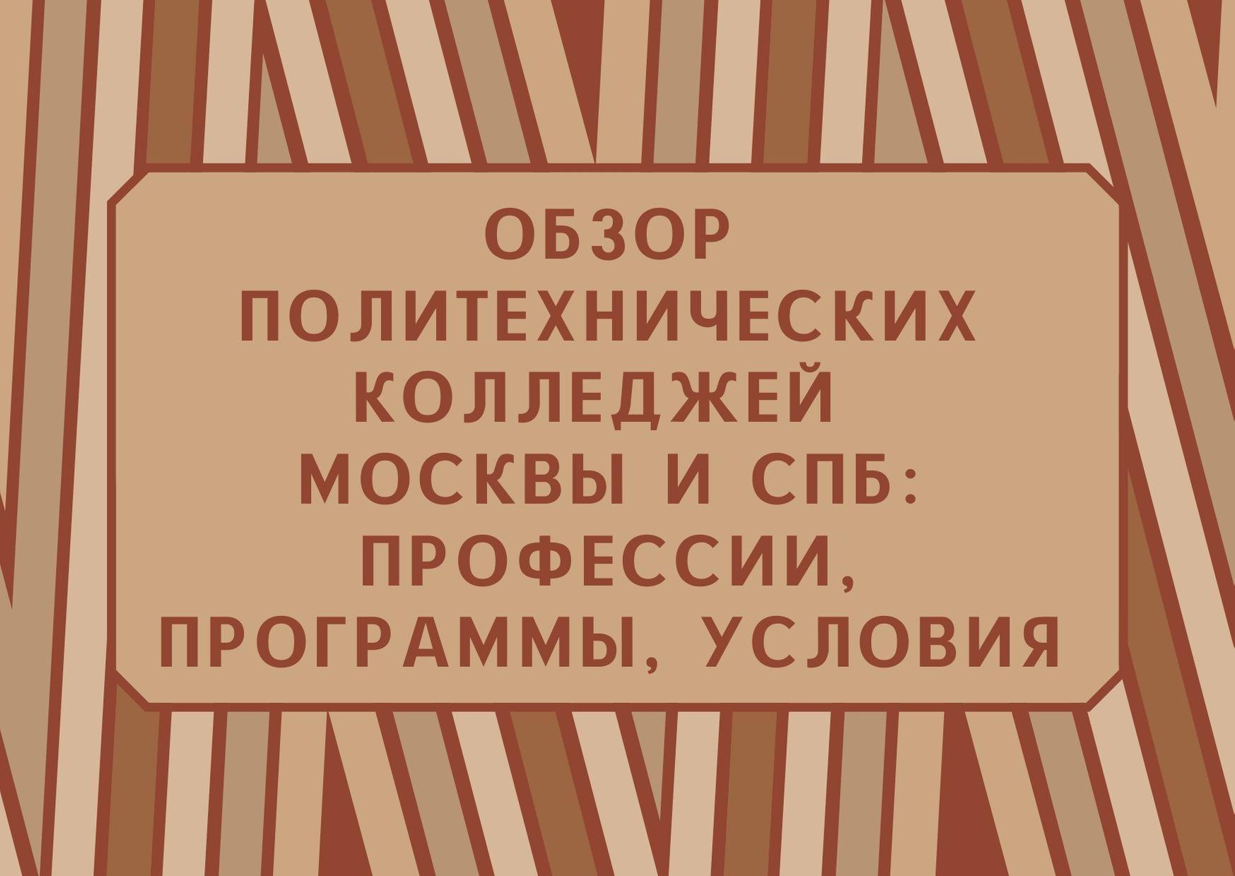 Обзор политехнических колледжей Москвы и СПб: профессии, программы, условия