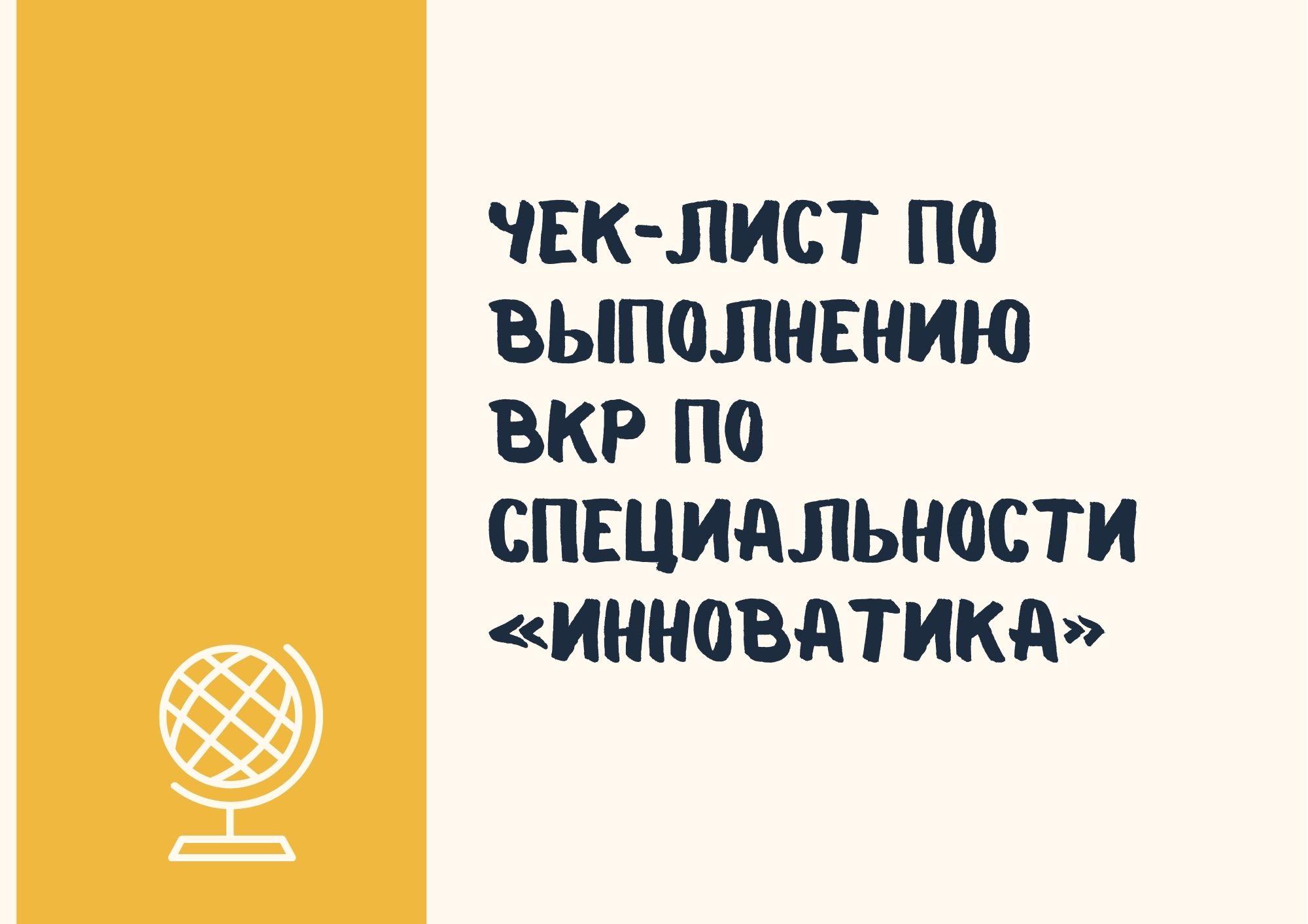 Чек-лист по выполнению ВКР по специальности «Инноватике»