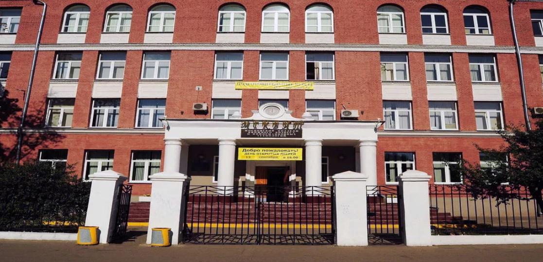 Политехнический колледж имени Н. Н. Годовикова