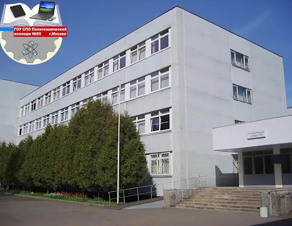 Политехнический колледж №50 имени дважды Героя Социалистического Труда Н. А. Злобина