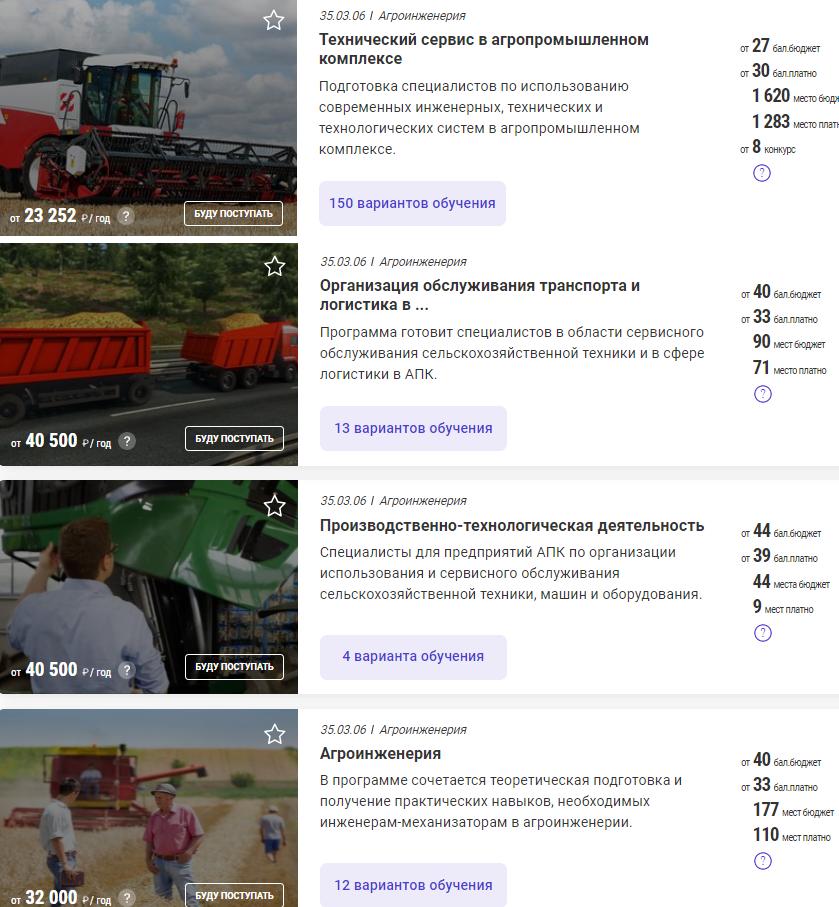 Образовательная программа по специализации «Агроинженерия»