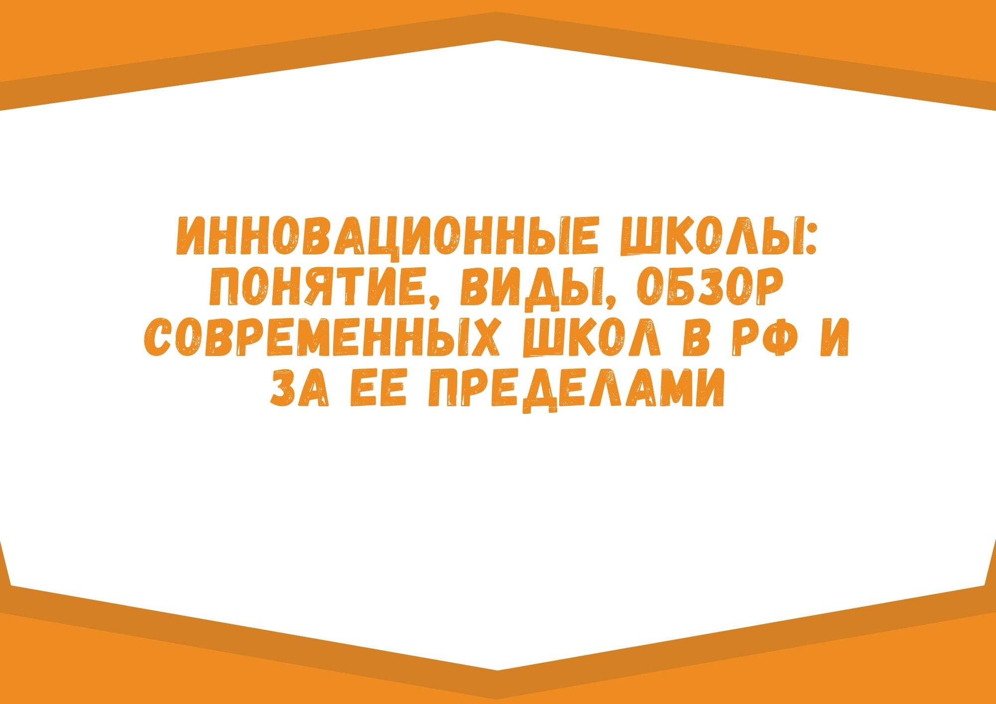 Инновационные школы: понятие, виды, обзор современных школ в РФ и за ее пределами