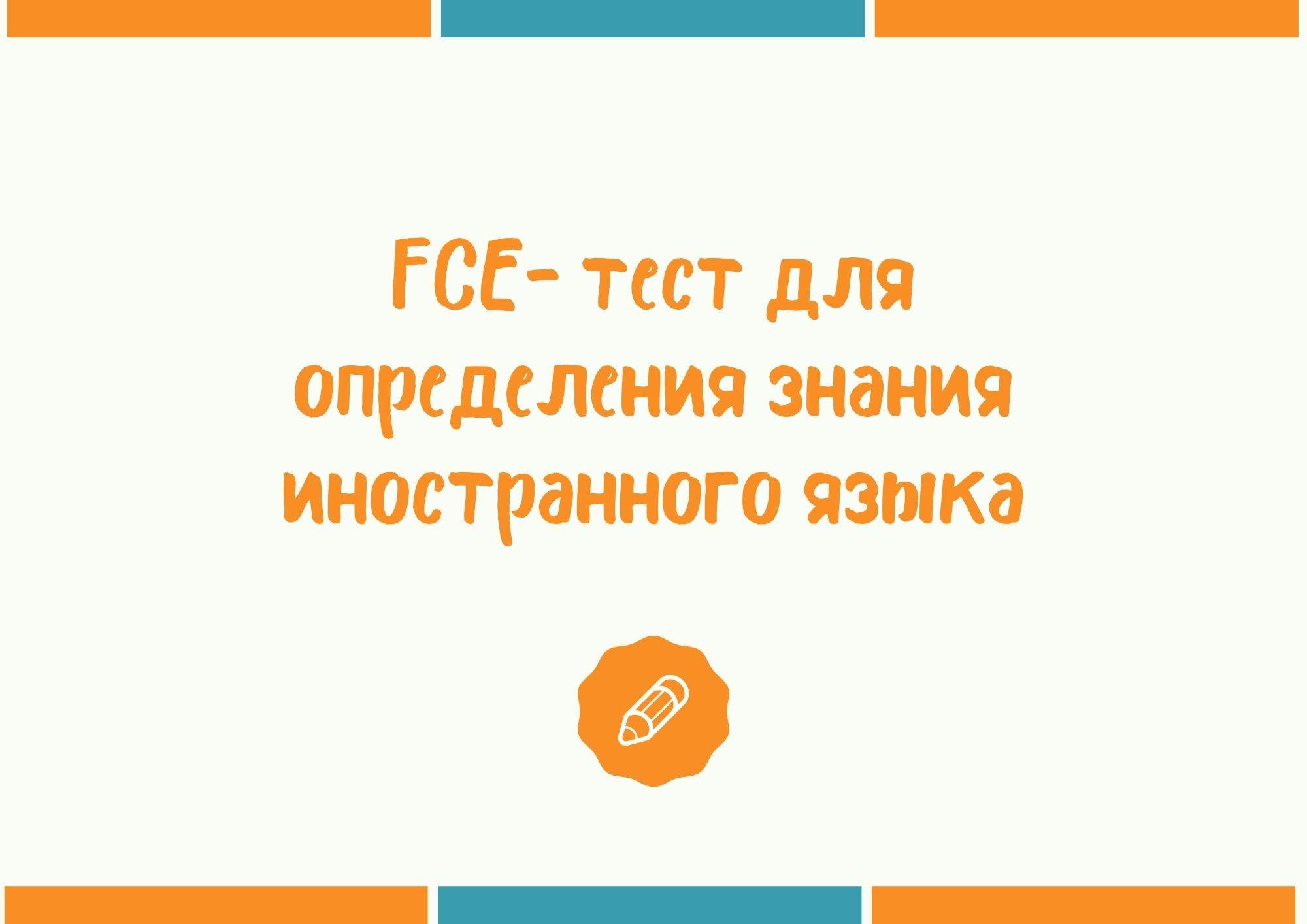 FCE- тест для определения знания иностранного языка